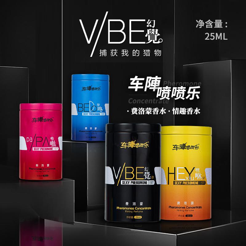 情趣香水--ADAJ 男用情趣香水 25ml
