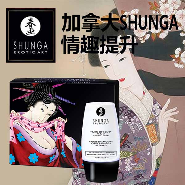 情趣提升液--加拿大 SHUNGA 女用情趣提升霜 30ml